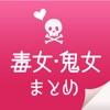 毒女鬼女まとめニュース - iPadアプリ