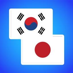 韓国語 翻訳 アプリ / 韓国語 辞書 - 일본어번역기 / 일어사전