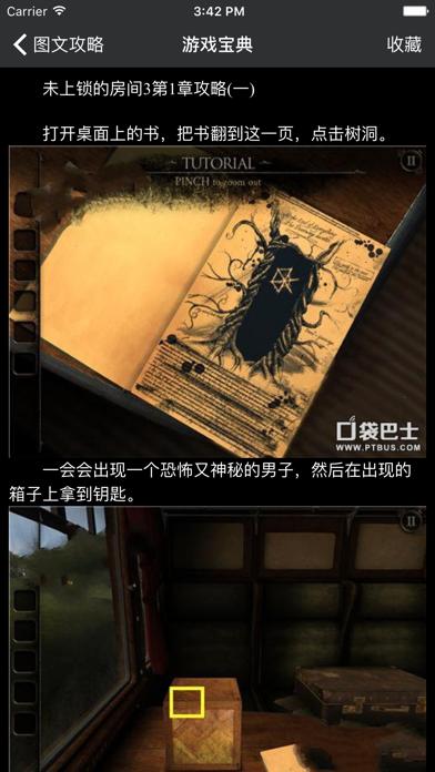 游戏宝典 for The Room 123 密室 screenshot one