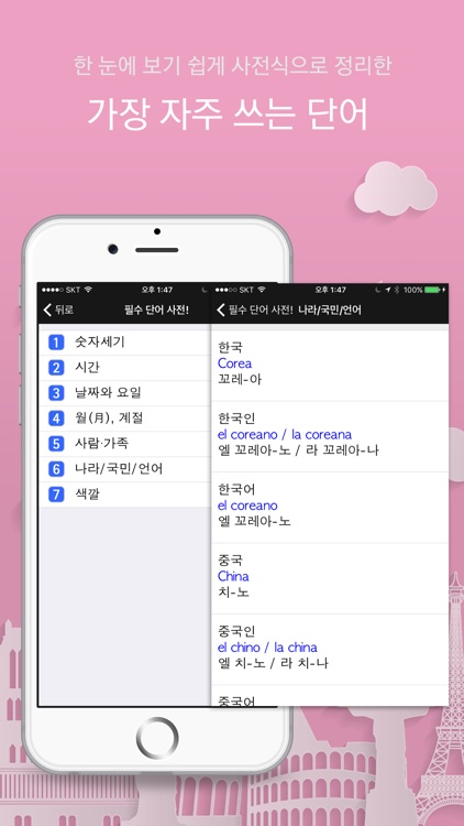 주머니속의 여행 스페인어 - Travel Conversation Spanish screenshot-4
