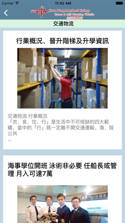 觀塘瑪利諾書院(生涯規劃網) screenshot-4