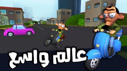 لعبة ملك التوصيل - عوض أبو شفةلقطة شاشة3