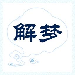 周公解梦占卜大师-经典塔罗占卜算命大师,周易八卦风水罗盘专家