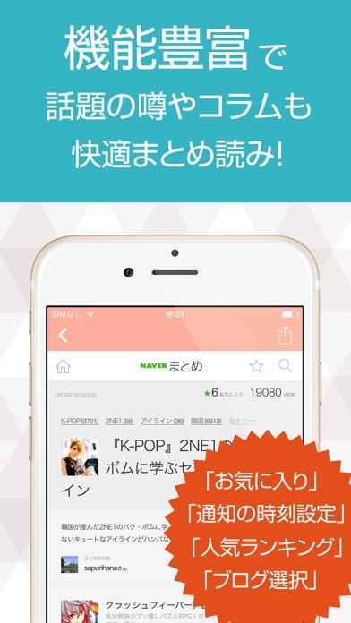 ニュースまとめ速報 for 2NE1(トゥエニィワン) Screenshot on iOS