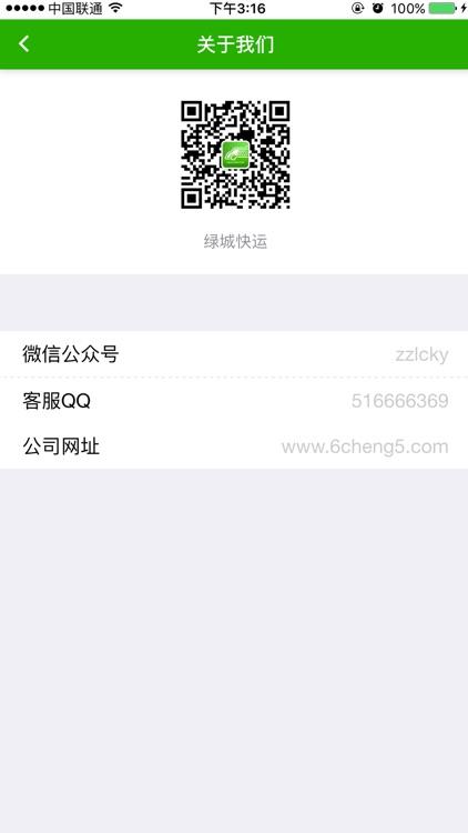 绿城快运-货主版 screenshot-4