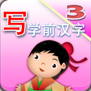 儿童写汉字 - 学前汉字 颜色形状篇