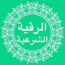 Roqia Charia - الرقية الشرعية