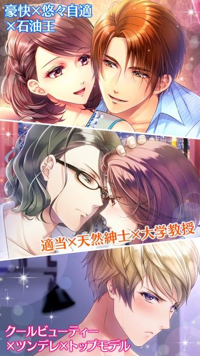 スイートルームの眠り姫◆セレブ的 贅沢恋愛スクリーンショット3