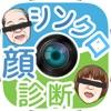 シンクロ診断 ~超本格的!カメラで 顔診断! - iPhoneアプリ