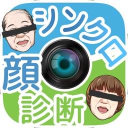 シンクロ診断 超本格的 カメラで 顔診断 By Vantageapps Co Ltd