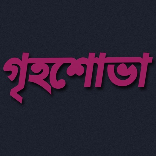 Grihshobha - Bangla