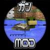 ガン MOD – リアリティガンMods for マインクラフトゲームPC (Minecraft) ガイド版
