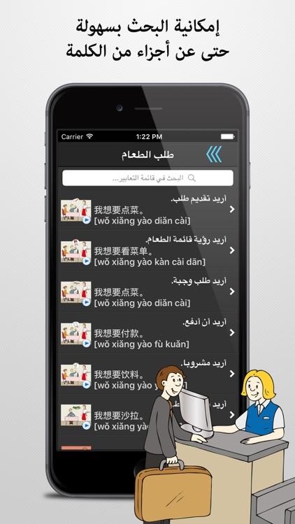 كتاب تفسير العبارات الشائعة - أكثر من 30 لغة screenshot-4