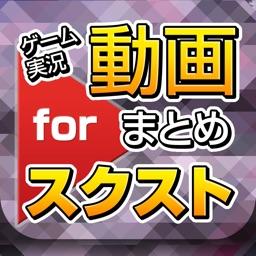ゲーム実況動画まとめ for スクールガールストライカーズ(スクスト)