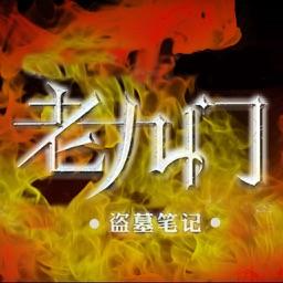 老九门-盗墓笔记前传,南派三叔经典玄幻仙侠有声小说阅读器