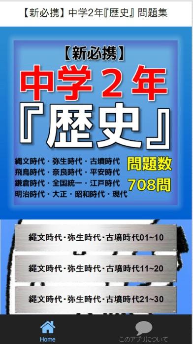 【新必携】 中学2年『歴史』 問題集スクリーンショット2