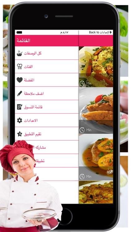 وصفات طبخ ووصفات اكلات متنوعة