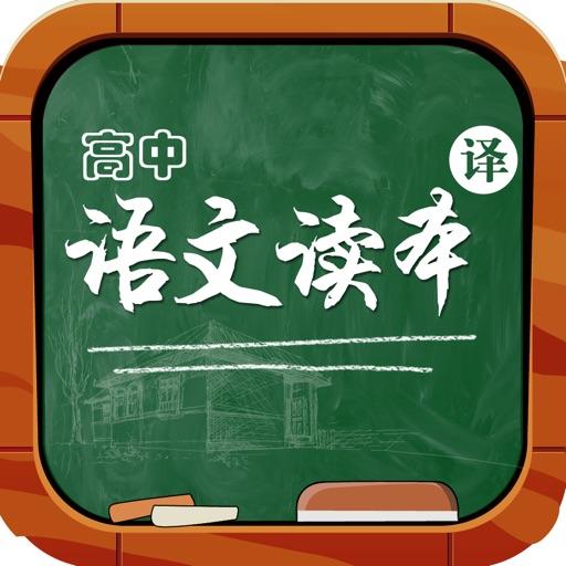 高中选读古文古今翻译大全