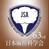 日本麻酔科学会第63回学術集会 iPhone / iPad