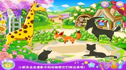 光头强形状拼图-智慧谷 儿童科学知识启蒙早教游戏(贴纸 拼图游戏) screenshot two