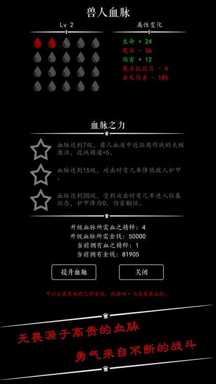 恶龙传说(单机无内购)-血脉升华 screenshot-3