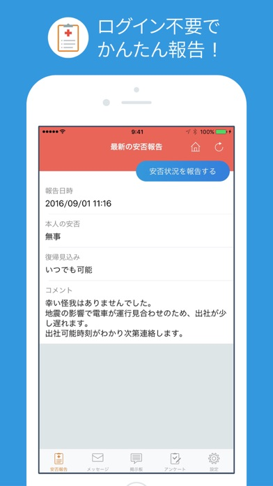 ANPIC / 安否状況をログイン不要でかんたん報告のスクリーンショット1