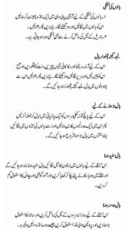 Hair Growth Tips in Urdu - Long Hairs & Hair Care screenshot-4