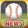 プロ野球ニュース速報 〜セパ・MLBのニュース、コラム〜