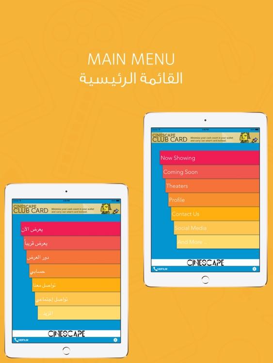 Cinescape tablet - Kuwait National Cinema Company