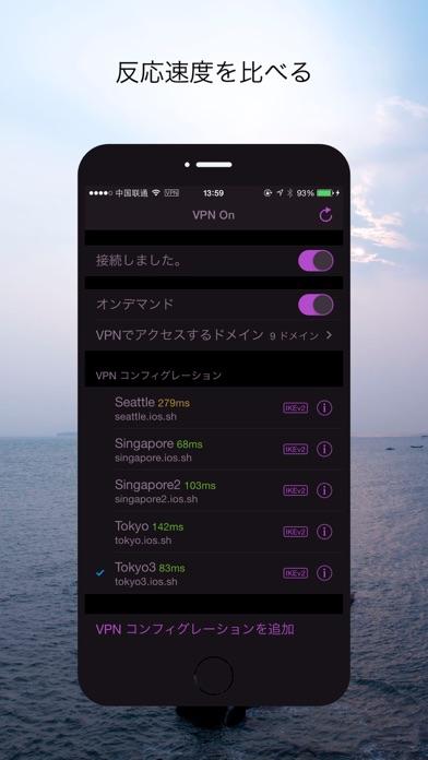 VPN Onのおすすめ画像2