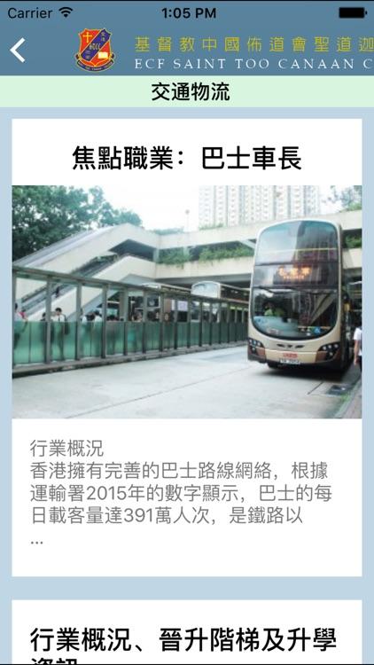 基督教中國佈道會聖道迦南書院(生涯規劃網) screenshot-4