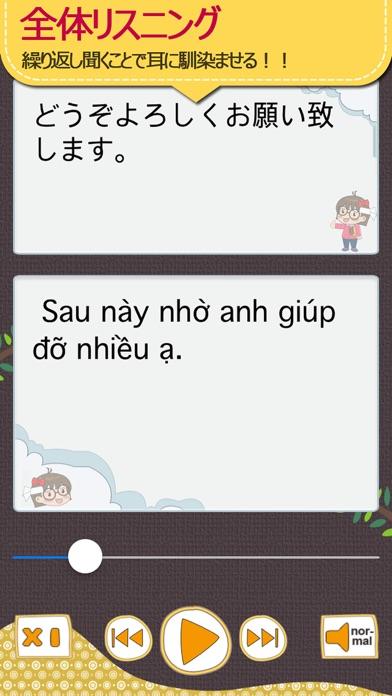 ベトナム語会話マスター [Premium]のおすすめ画像5