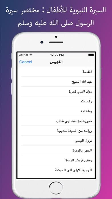 Telecharger السيرة النبوية للأطفال مختصر سيرة الرسول صلى الله عليه وسلم Pour Iphone Ipad Sur L App Store Livres