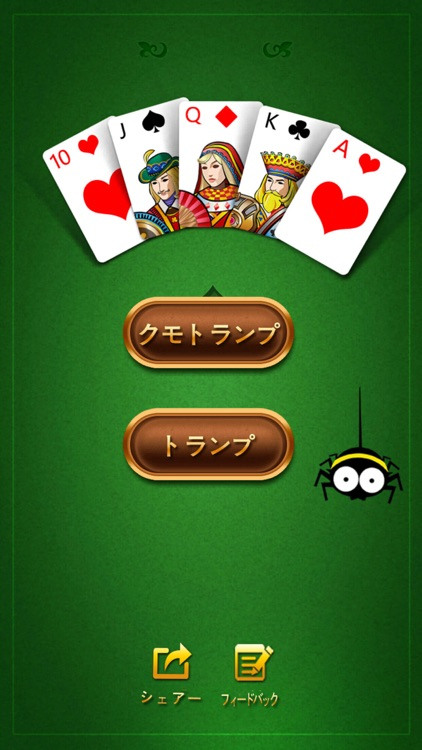 ソリティア- トランプ面白いゲーム 無料 screenshot-4