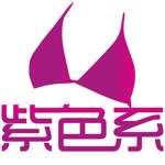 紫色系折扣网