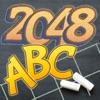 2048字母匹配,最好的免费益智游戏