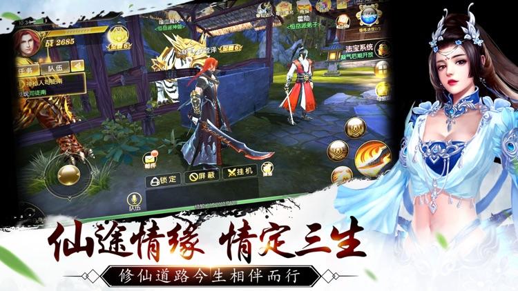修仙 - 仙缘奇迹:仙侠巨制2018古剑玄幻手游