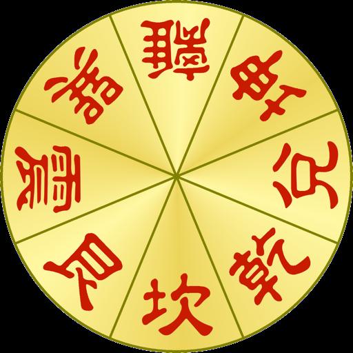 透明羅盤(風水立極尺) for Mac
