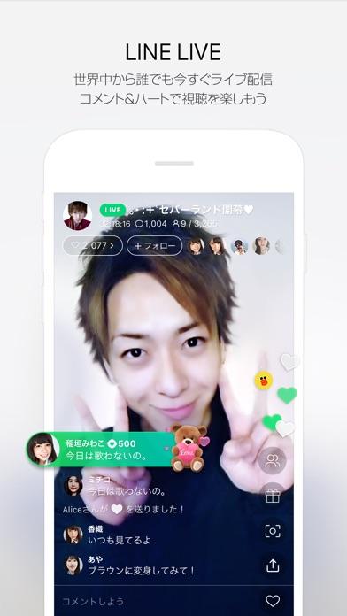 LINE LIVE- 夢を叶えるライブ配信アプリ,無料通話アプリ