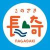 長崎県公式ふるさと情報発信アプリ「このさき長崎」