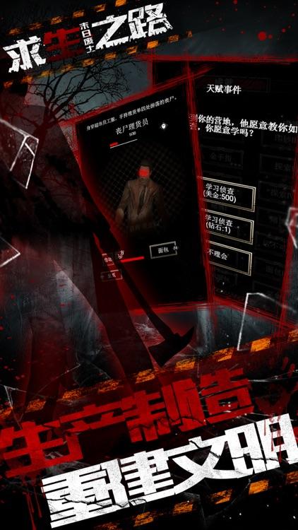 求生之路-末日废土 screenshot-3