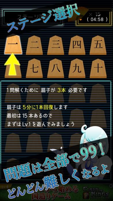 詰め将棋LV99スクリーンショット2