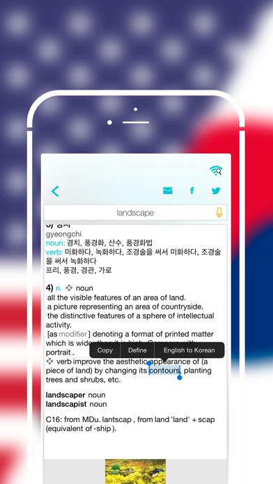 Offline Korean to English Language Dictionary, translator / 영어 - 한국어 사전 / 번역기 screenshot four