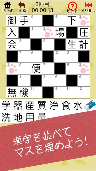 漢字ナンクロ
