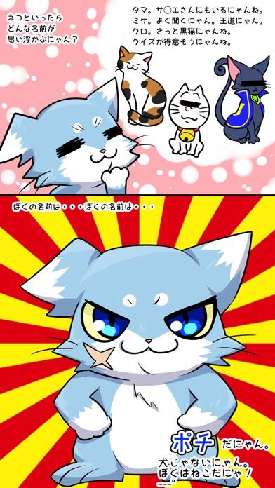 ねこげーむ~ねこ騎士ポチ~簡単で人気の猫ゲーム~基本無料紹介画像2