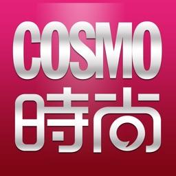 时尚COSMO  时髦女性的时尚圣经