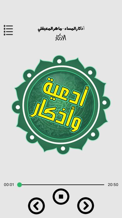 ماهر المعيقلي - الاذكارلقطة شاشة4