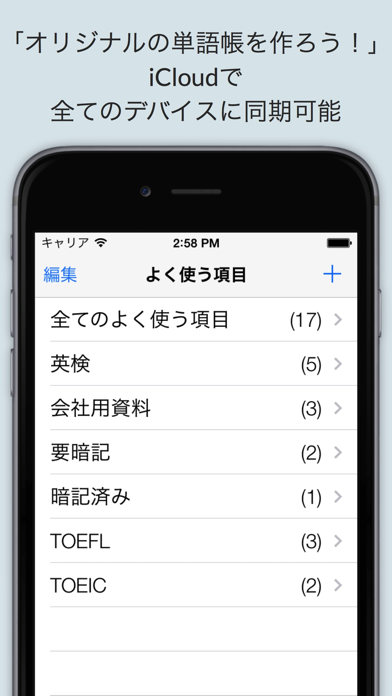 語語ナビ 和英 <> 英和 辞書 オフライン対応!! ScreenShot2