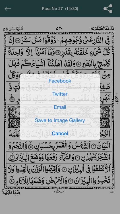 Para No 27 (Al-Quran) by Muhammad Wahhab Mirxa
