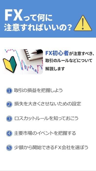 【FX比較ガイド - 初心者でもわかりやすいFX攻略法】スクリーンショット3